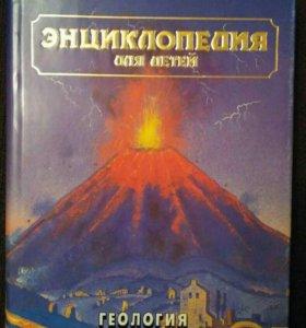 Детская энциклопедия Аванта +
