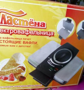 Электро-вафельница.