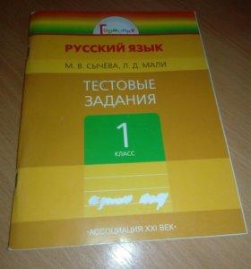 Русский язык тестовые задания 1 класс