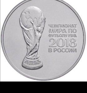 Серебренная монета 3 рубля.ЧМ по футболу 2018