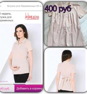 Штаны,кофты,блузки,платье для беременных 44 размер
