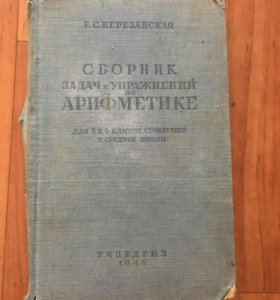 Старый учебник по арифметике, 1948 год.