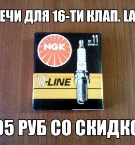 Свечи NGK-11 для 16ти клап. LADA