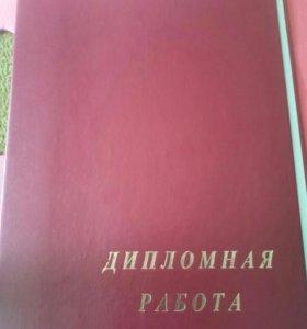 Папка для дипломной работы