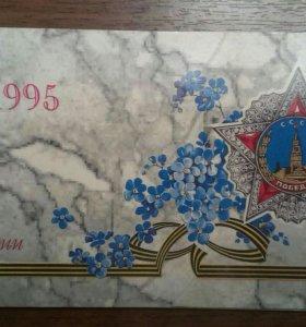 Набор монет 50 лет Победы