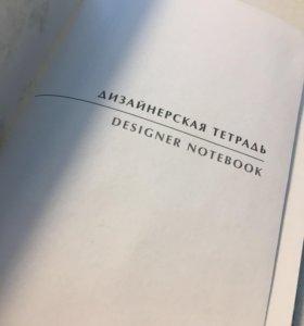 Дизайнерская тетрадь