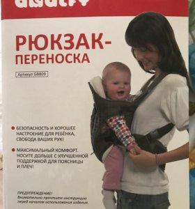 Рюкзак -переноска