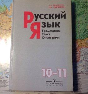 Продаю учебник Русского Языка