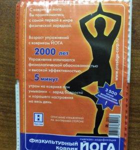 "Коврик физкультурный ""Йога-мастер"""