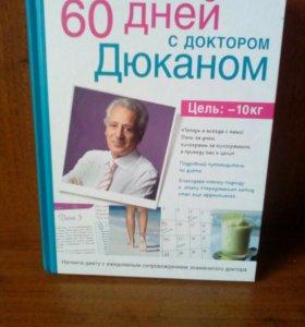Книга 60 дней с доктором Дюканом