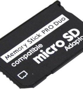 Адаптор Micro SD / Memory Stick Pro Duo.