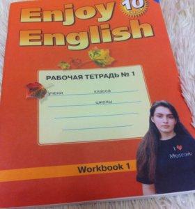 Рабочая тетрадь по английскому 10 класс