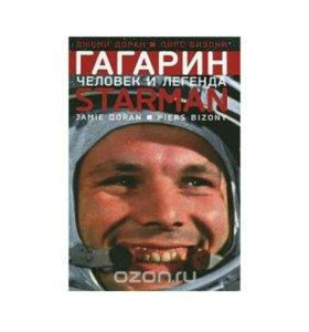 Гагарин. Человек и легенда Доран Джеми