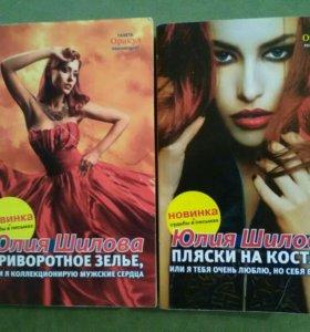 Книги (Юлия Шилова)