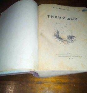 Книга,,Тихий Дон,,