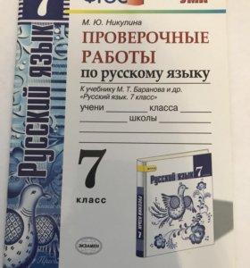 Проверочные работы по русскому языку 7 класс