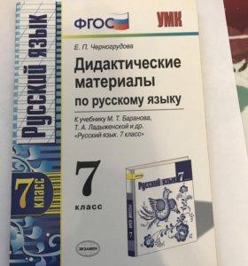 Дидактический материал по русскому 7 класс