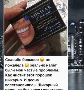 Уникальное средство для отбеливания зубов 👍🏻100%
