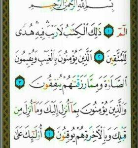 Коран с тадживитом