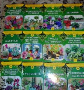 12 томник по комнатному цветоводству