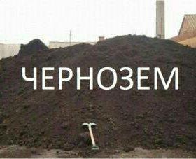 Торфосмеси, чернозём, торф