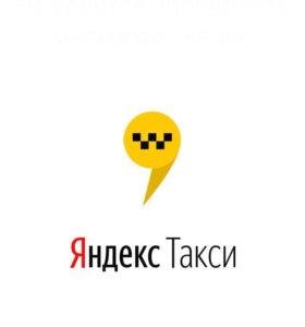 Диспетчерская служба Яндекс