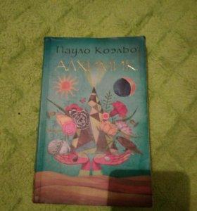 "Книга Пауло Коэльо "" Алхимик"""