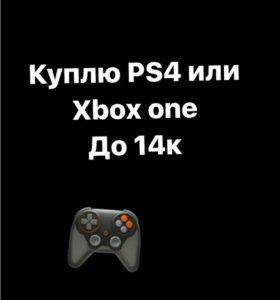 PS4 или Xbox one
