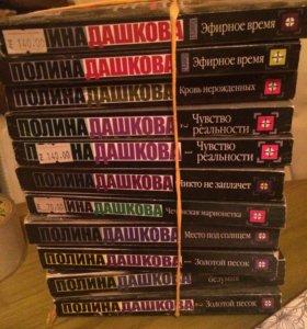 Книги Дашковой