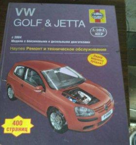 Книжка по ремонту VW jetta 5