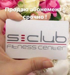 Абонемент S-club