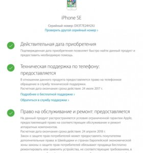 Новый iPhone se 16 gb A1723