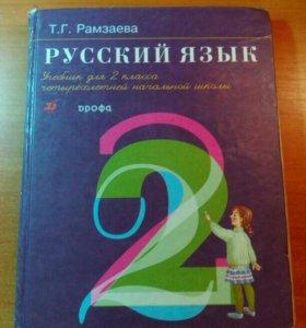 Учебник Русского языка 2класс