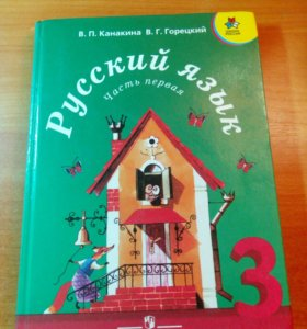 Учебник Русского языка 3 класс