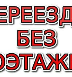 Бригада грузчиков с а/м