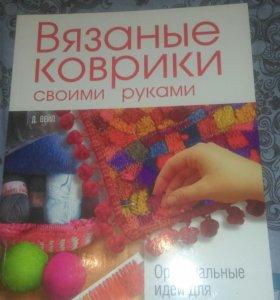 """Книга """"вязаные коврики"""""""