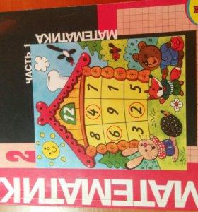Учебник Математики 1часть 2 класс
