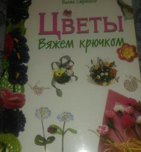 """Книга по рукоделию """"цветы вяжем крючком"""""""