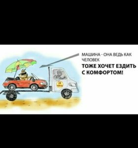 ЭВАКУАТОР 24 ЧАСА