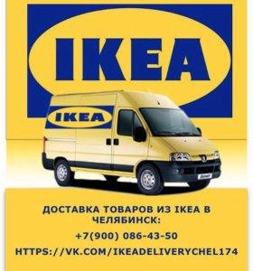 Доставка товаров и мебели из ИКЕА