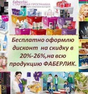 Косметика, парфюмерия, товары для дома, одежда.