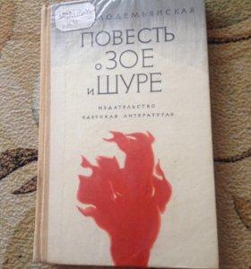 """Книга """"Повесть о Зое и Шуре"""""""