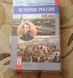 Учебник История России 19век 8кл