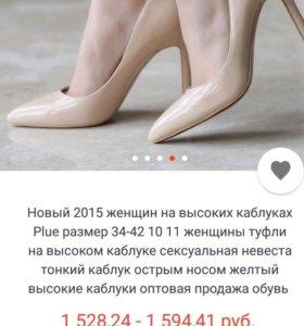 Туфли лодочки с али