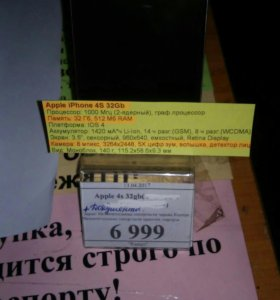 Продам телефон iphone 4s 32g документы