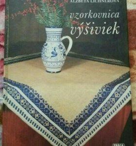 Книга Вышивка крестом