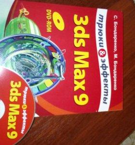 Книга по 3dsMax с диском