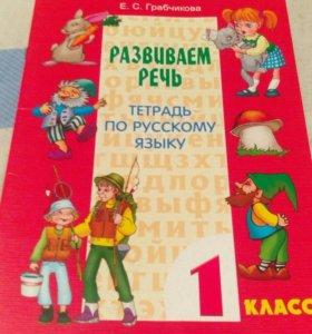 Тетради по Рускому языку