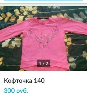Кофточка 140