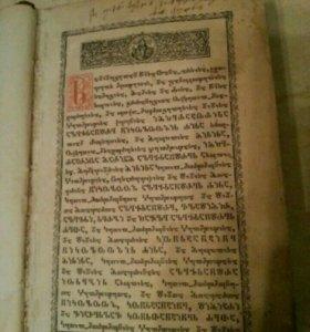 18 век новый завет оригинал старинная книга